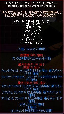 mabinogi_2009_11_02_003.jpg