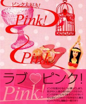ピンク本2_convert_20091201124213