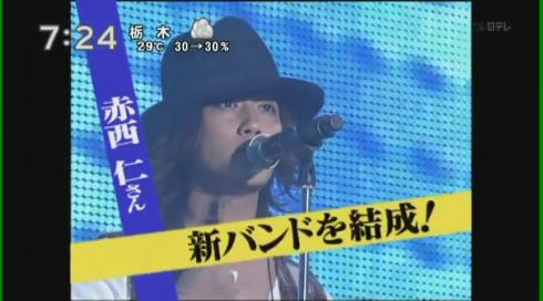 [TV] 20090908 Zoom in - Jin Akanishi BANDAGE preview (2m)[(000063)23-05-23]