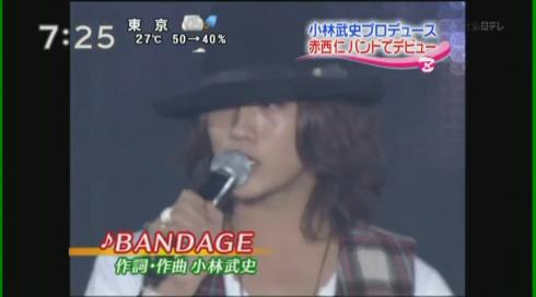[TV] 20090908 Zoom in - Jin Akanishi BANDAGE preview (2m)[(000659)23-06-22]