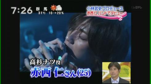 [TV] 20090908 Zoom in - Jin Akanishi BANDAGE preview (2m)[(002178)23-08-06]