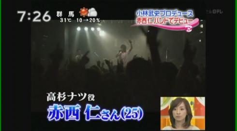 [TV] 20090908 Zoom in - Jin Akanishi BANDAGE preview (2m)[(002255)23-08-15]