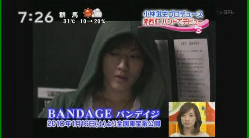 [TV] 20090908 Zoom in - Jin Akanishi BANDAGE preview (2m)[(002380)23-08-27]