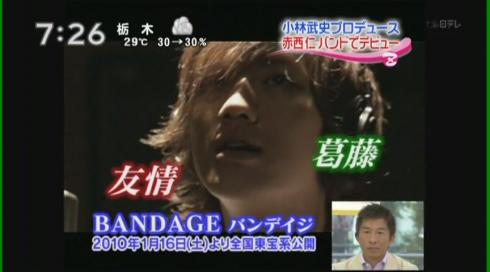 [TV] 20090908 Zoom in - Jin Akanishi BANDAGE preview (2m)[(002557)23-08-41]