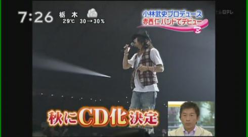 [TV] 20090908 Zoom in - Jin Akanishi BANDAGE preview (2m)[(002712)23-09-06]