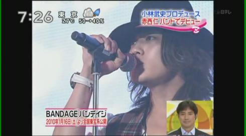 [TV] 20090908 Zoom in - Jin Akanishi BANDAGE preview (2m)[(003483)23-09-27]