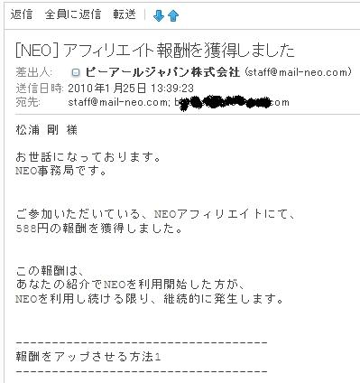 neo588
