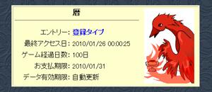 100_20100126003002.jpg