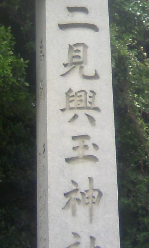 110513_103759二見興玉神社