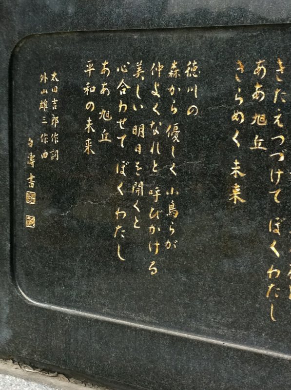 IMG_1031校歌