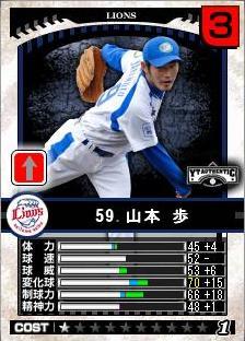 26_L山本