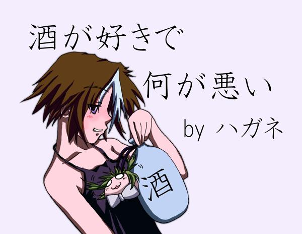 酒ハガネ仕上げ - コピー