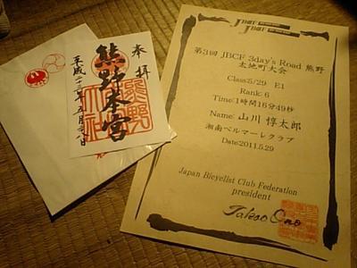 20110601熊野土産.JPG