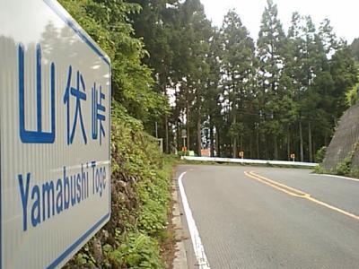 20110608山伏峠.JPG