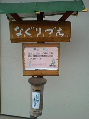 20110727なぐりづえ.JPG