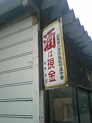 20110822看板3.JPG