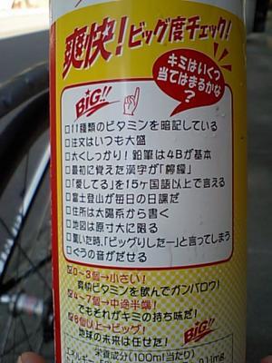 20110918ドリンク.JPG