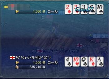 ポーカー20090920