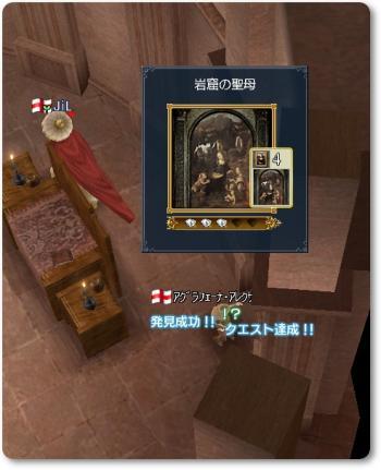 岩窟の聖母1