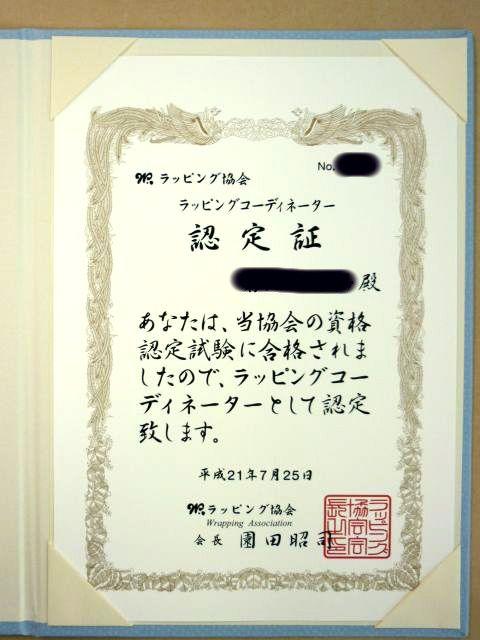 ラッピングコーディネーター13679菊地いずみ 認定証.jpg