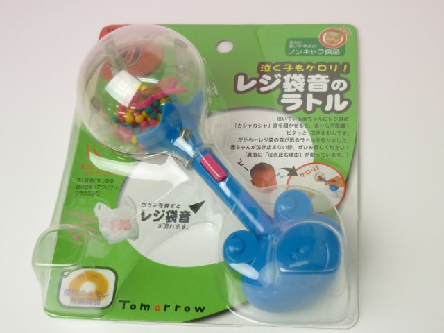 【テーマ】出産祝い4 ラトル