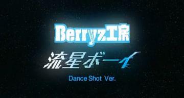 00932 Berryz工房 流星ボーイ (Dance Shot Ver.).jpg