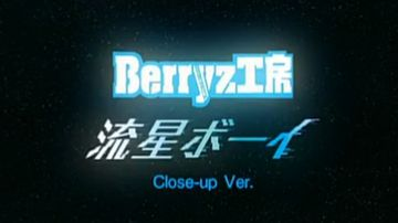 00935 Berryz工房 流星ボーイ (Close-up Ver.).jpg