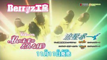 00936 Berryz工房 私の未来のだんな様/流星ボーイ (CM Part.3).jpg