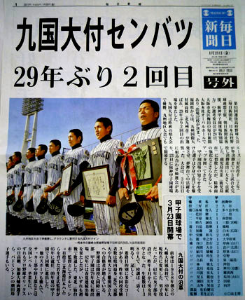 九州国際大学付属高等学校野球