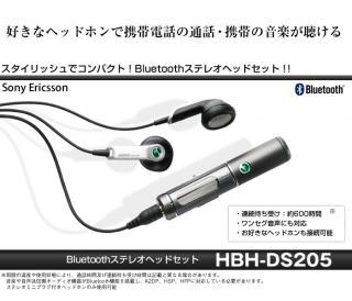 hbh-ds205_01.jpg