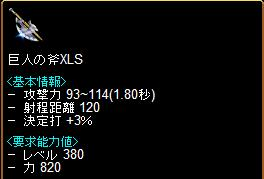 N巨人XLS