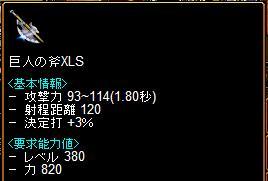 巨人XLS