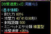 速度Lv素材