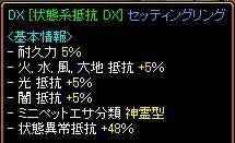 異常DXセト5
