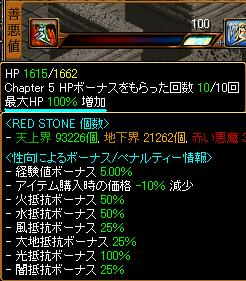 シフ天上HP10回目