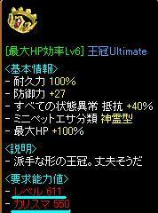 HP王冠UM