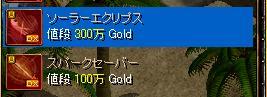 安価DXU剣