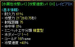 駄速度DX