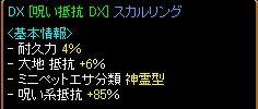 呪いDX指