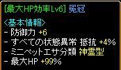 HP99冠