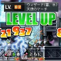 9.23氷魔67LV