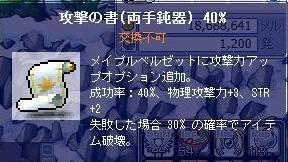 9・28M武器強化両手鈍器書