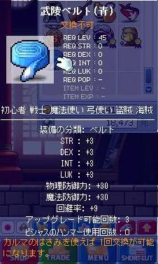 10・1道場ベルト青