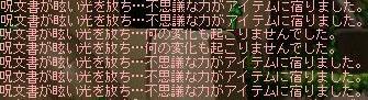 10・5目の強化ログ