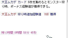10・6大王ムカデカード効果