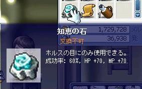 10・12知恵の石3つ!!