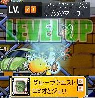 10・13氷魔71LV