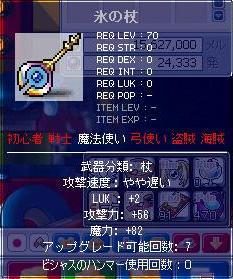 10・23氷の杖2