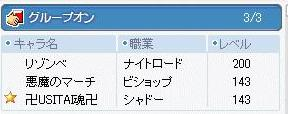 10・24グループ表