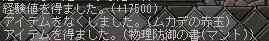 10・25大王ムカデ退治報酬